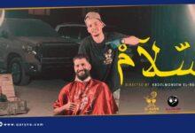 "Photo of ""سلام"".. فيلم يحاكي واقع مؤثر للشباب الليبي"