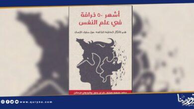 Photo of أشهر 50 خرافة في علم النفس
