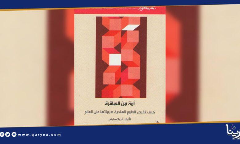 Photo of أمة من العباقرة .. للكاتبة أنجيلا سايني