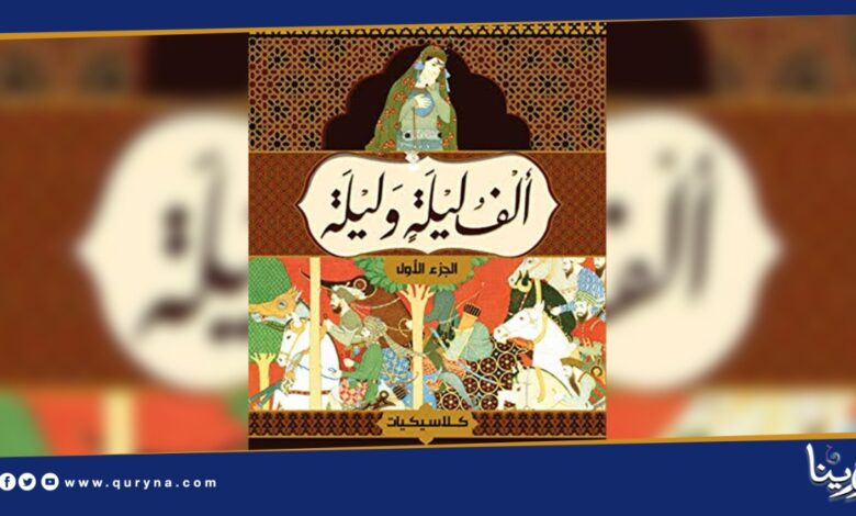 """Photo of """"ألف ليلة وليلة"""" قصص العرب الخالدة"""