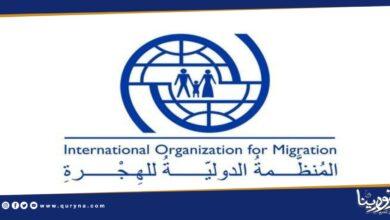 "Photo of ""الدولية للهجرة"" تتصدق على 450 مواطن ليبي"