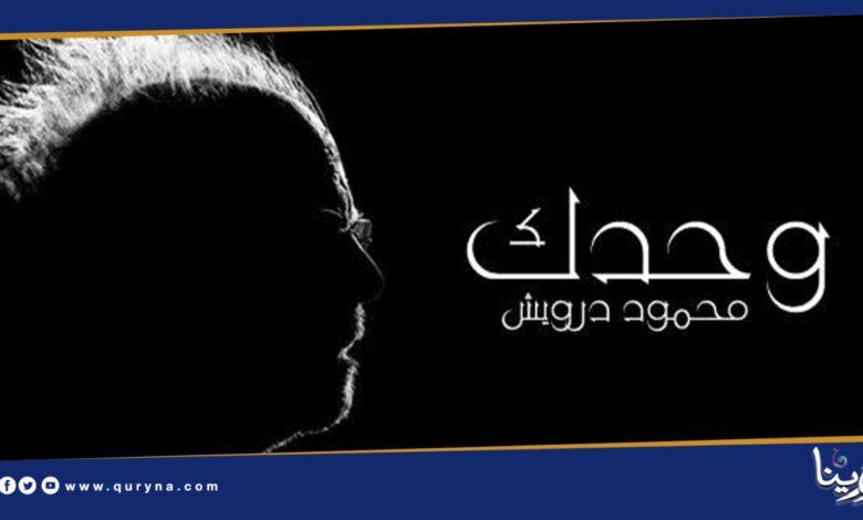 Photo of وحدك- محمود درويش