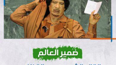 "Photo of ""ضمير العالم"".. القائد الشهيد معمر القذافي خطاب الأمم المتحدة"