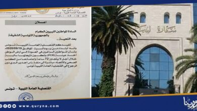 Photo of تونس : القنصلية الليبية تحدد شروطًا لعودة العالقين