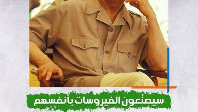 Photo of كلمات خلدها التاريخ للزعيم البطل معمر القذافي
