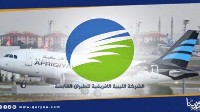 """Photo of """"الإفريقية"""" تطالب برفع الحظر على مطارات المنطقة الغربية"""
