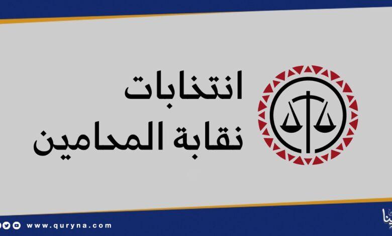 Photo of نقابة المحامين : لا مساومات على حساب الشعب الليبي