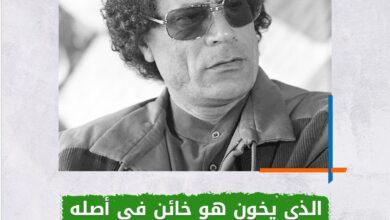 Photo of كلمات من ذهب للزعيم معمر القذافي