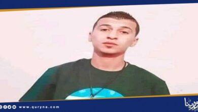 Photo of غريان: مقتل الشاب عاطف زياد