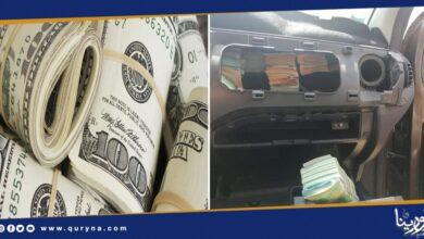 Photo of جرائم تهريب العملة على الحدود الليبية متواصلة