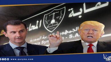 Photo of دعوى قضائية سورية ضد ترامب