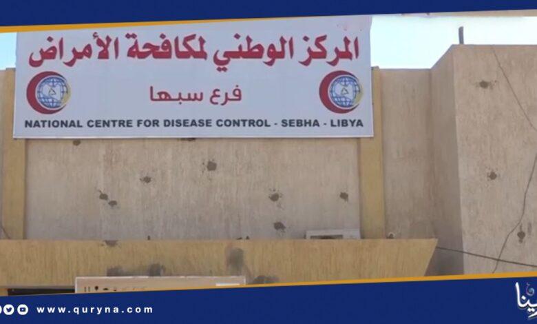 """Photo of سبها.. """"مكافحة الأمراض"""" يعلن توقفه عن العمل"""