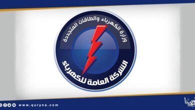 Photo of الكهرباء بنغازي : ساعات طرح الأحمال تصل إلى 5 ساعات