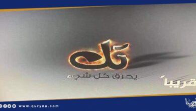"Photo of انطلاق فضائية ""ليبيا تك"" على تردد 11411 أفقي"