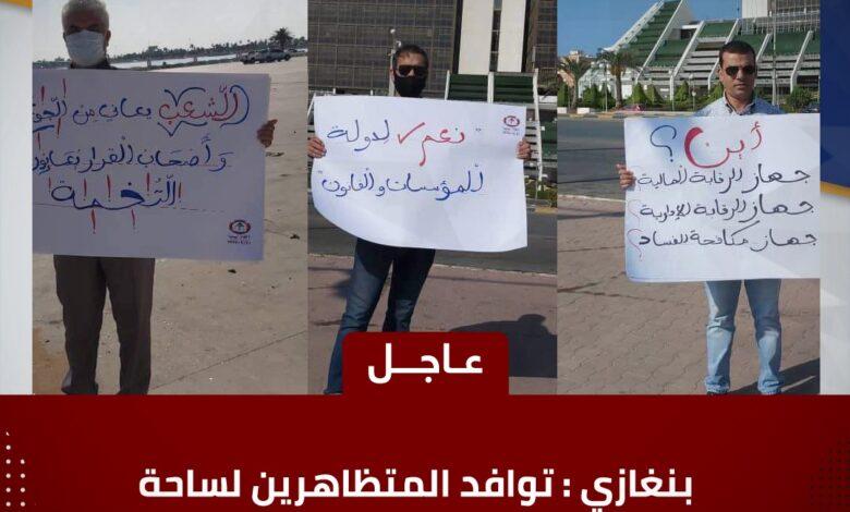 Photo of بنغازي : توافد المتظاهرين لساحة فندق تيبستي وسط المدينة