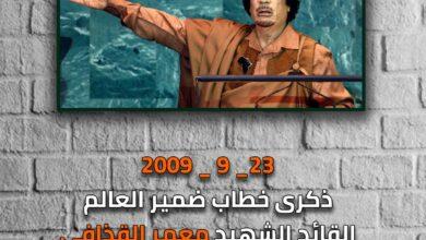 Photo of 23_ 9 _ 2009  ذكرى خطاب ضمير العالم القائد الشهيد معمر القذافي في الأمم المتحدة