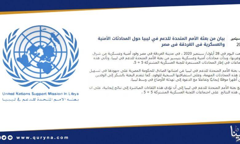 Photo of البعثة الأممية للدعم في ليبيا تثني على الجهود المصرية عبر بوابة الغردقة