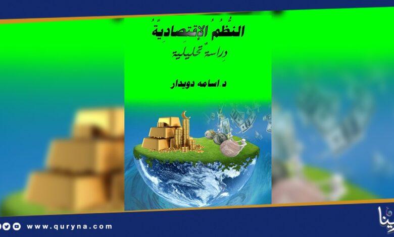 Photo of النظم الاقتصادية لـ أسامة دويدار