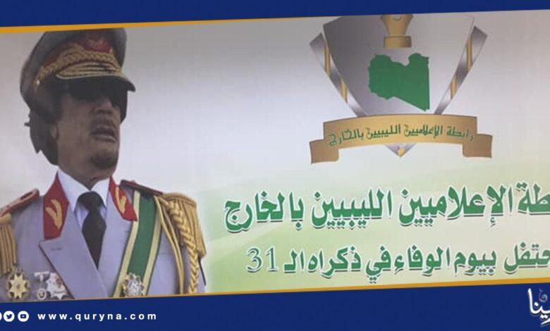 Photo of رابطة الإعلاميين الليبيين بالخارج تحتفل بذكرى يوم الوفاء