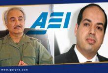 Photo of AEI: اتفاق حفتر و معيتيق سيزيد الأوضاع سوءًا