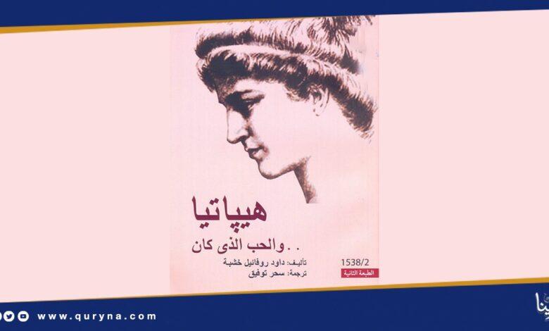 Photo of كتاب – هيباتيا .. والحب الذي كان