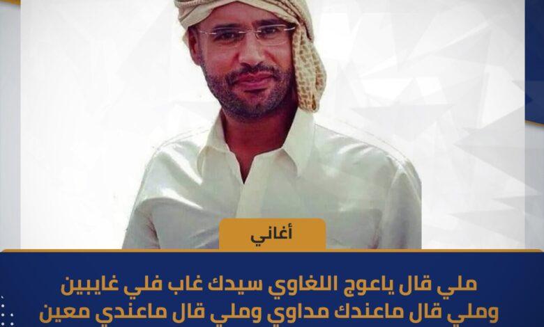 Photo of أغنية (ياعوج اللغاوي)