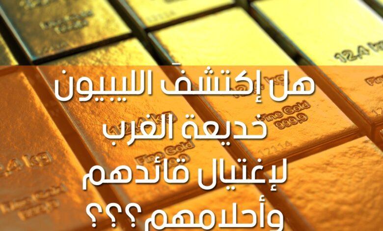 Photo of تعرف علي خدعة الغرب الكبري لتدمير احلام الشعب الليبي والدينار الذهبي