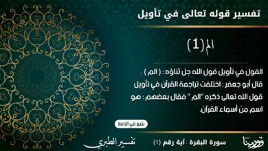 Photo of القول في تأويل قول الله جل ثناؤه : ( الم )