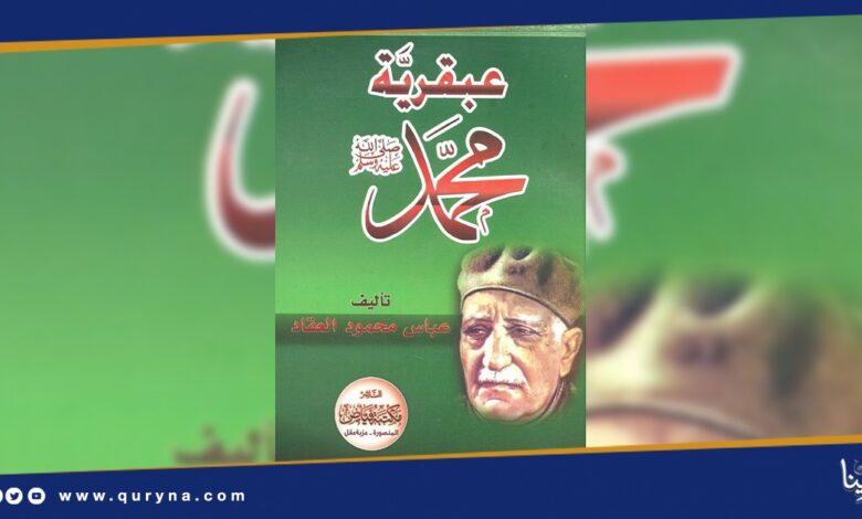 """Photo of """"عبقرية محمد """" _ عباس العقاد"""