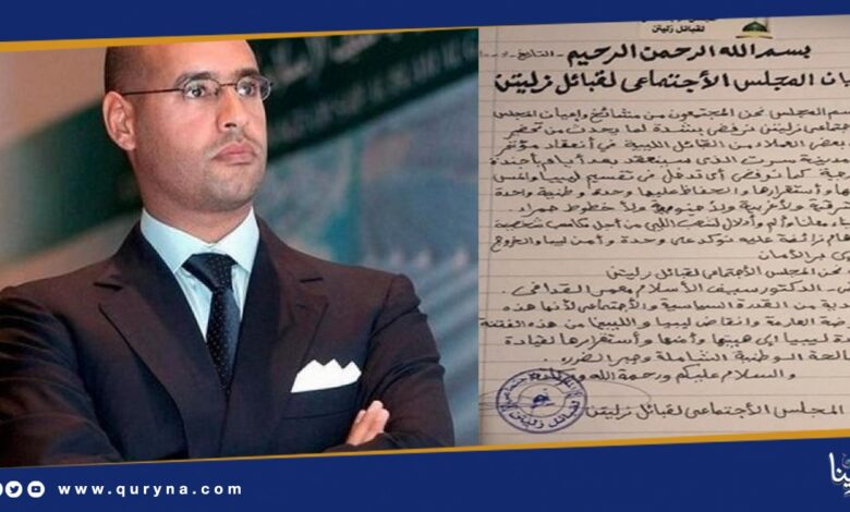 Photo of قبائل زليتن تفوض الدكتور سيف الإسلام لقيادة البلاد