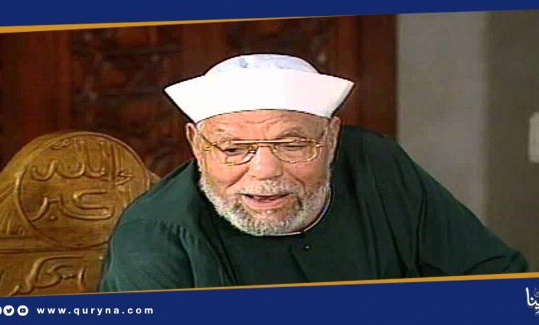 """Photo of """"معجزات الإسراء والمعراج""""-  الشعراوي"""