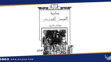 Photo of نظرية العرض المسرحي _  جوليان هلتون