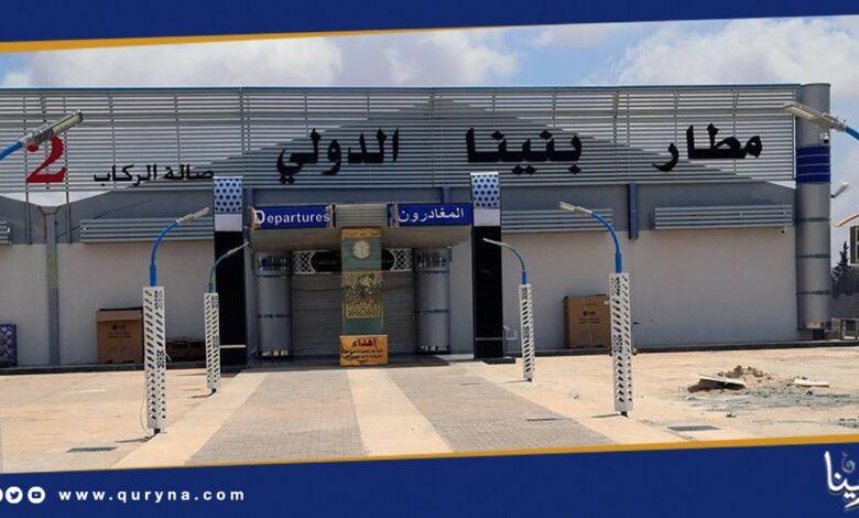 Photo of بنغازي : استعدادات لإعادة تشغيل مطار بنينا