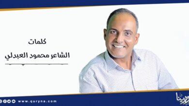 Photo of هضاك وقت اخطورك وهاناك نفقد نورك وفي كل لحظة نقول اهو جا