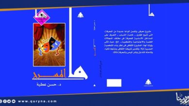 "Photo of ""ما المسرح"" _ حسن عطية"