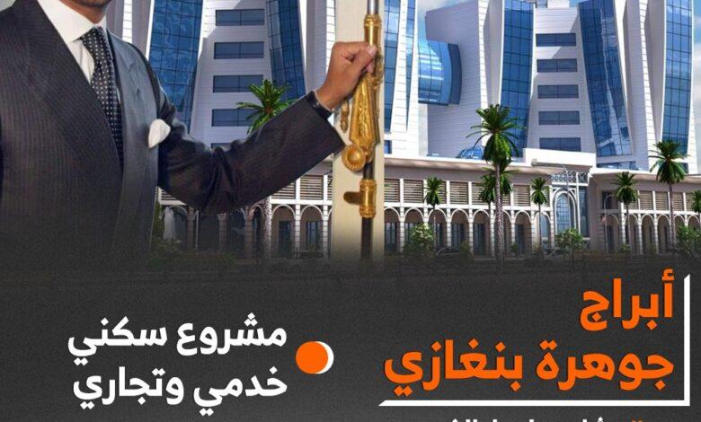 Photo of مشاريع التنمية ليبيا الغد