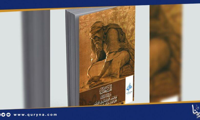 "Photo of كتاب ""المنتخب من أدب العرب"""
