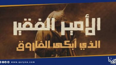 Photo of قصة الأمير الفقير الذي أبكى الفاروق