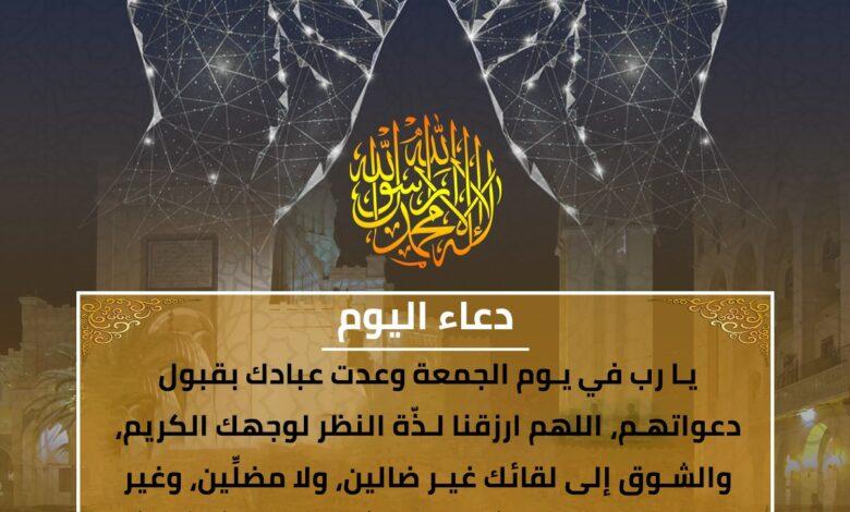 Photo of دعاء الجمعة