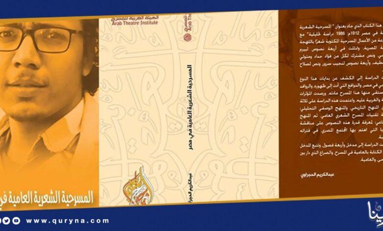 Photo of عبدالكريم الجحراوي يوثق المسرحيّة الشّعريّة العاميّة في مصر
