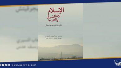 Photo of «الإسلام بين الشرق والغرب» لـ على عزت بيجوفيتش