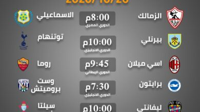 Photo of أهم مباريات الغد الموافق الإثنين 26 أكتوبر