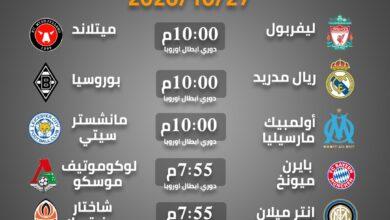 Photo of مواعيد أهم مباريات الثلاثاء 27 أكتوبر