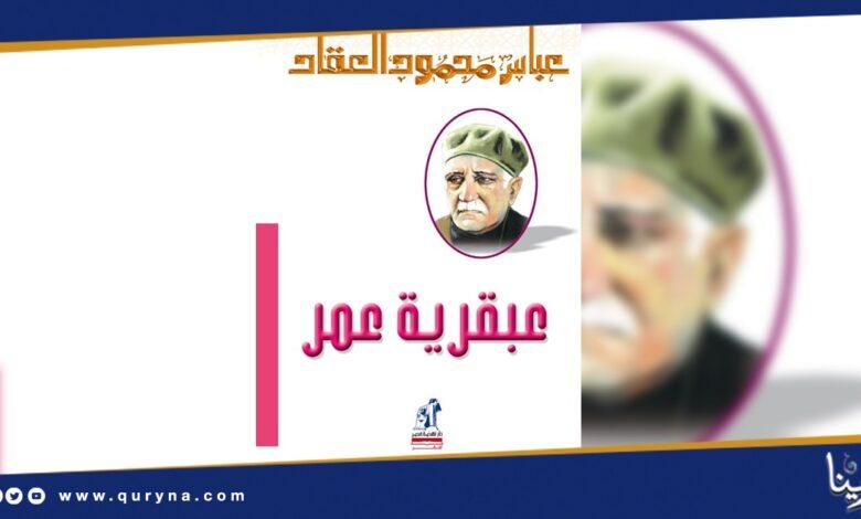 "Photo of ""عبقرية عمر"" _ عباس العقاد"
