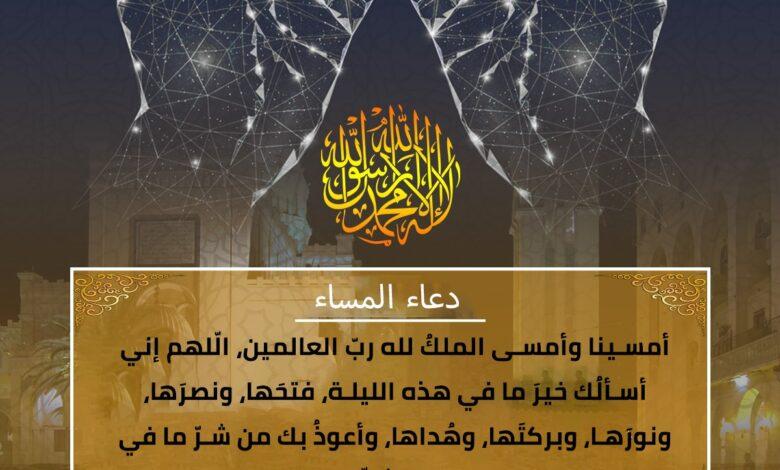 Photo of دعاء المساء