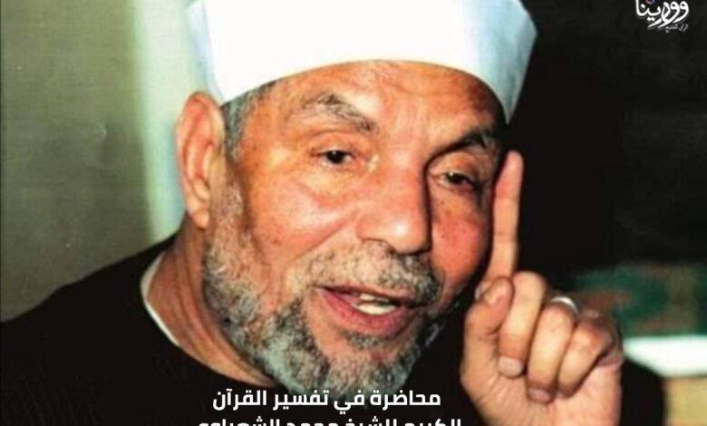Photo of محاضرة في تفسير القرآن الكريم للشيخ محمد الشعراوي
