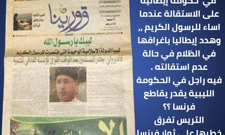 Photo of د سيف الإسلام يجبر وزير في حكومة إيطالية على الاستقالة عندما اساء للرسول الكريم