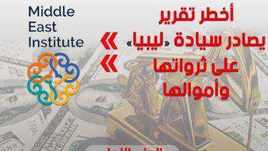 Photo of خاص قورينا.. تقرير معهد الشرق الأوسط الأمريكي.. أخطر تقرير يصادر سيادة ليبيا على ثرواتها وأموالها بإدارة دولية (1)