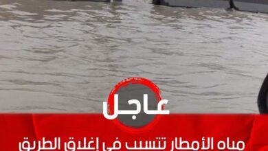 Photo of مياه الأمطار تتسبب في إغلاق الطريق السريع بداية من البيفي بطرابلس
