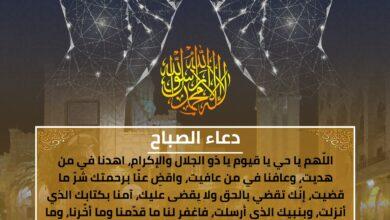 Photo of دعاء يوم الجمعة